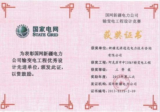 国网众鑫国际 注册电力公司输变电工程设计竞赛荣获三等奖