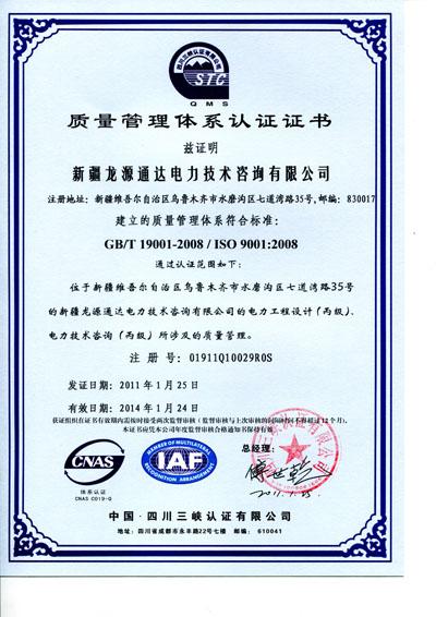 资质证书  1,环境管理体系认证证书 2,工程设计乙级资质 3,工程咨询